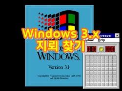 윈도우 3.1 지뢰찾기 게임