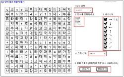 kjs 단어찾기 퍼즐 만들기 - 수업활용 방법 포함