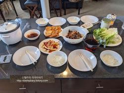 미국인 남자친구 부모님께 처음 한국음식을 해 드렸더니