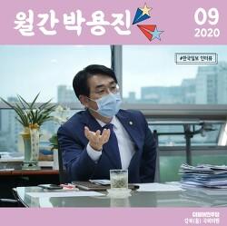 [2020.09] 월간 박용진  9월호!