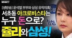 윤석열 처 김건희, 장모 최은순 사건 줄줄이/ 최재형 홍준표 가만히 볼까?