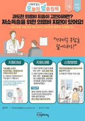 저소득층을 위한 의료비 지원 안내