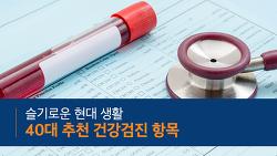 [슬기로운 현대 생활] 4학년 1학기 40대 추천 건강검진 항목