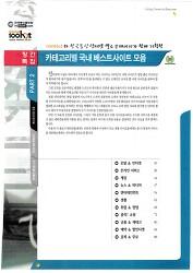 ♨♨♨ 벤처시대 비즈니스 모델 목록 4 : 포털, 인터넷, 온라인서비스