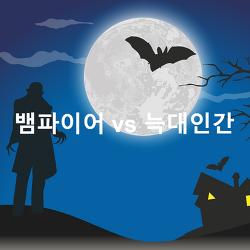 늑대인간과 뱀파이어가 싸우면 누가 이길까?