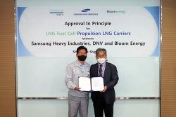 삼성중공업, 연료전지로 가는 LNG 운반선 만든다