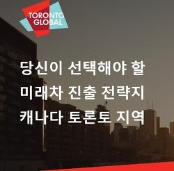 캐나다 토론토 투자청 토론토 글로벌 (Toronto Global) 한국어 미래차 캠페인