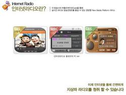 인터넷 라디오광고 비용 및 제작안내