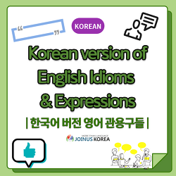 [Daily JOKOer] Korean version of English idioms!