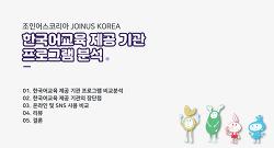 [JOINUS KOREA ①] '한국어는 배우고 싶지만 도대체 어디서?', 조코가 제공하는 한국어 교육 기관 비교 가이드!