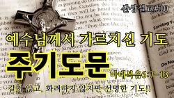 산상설교#10 / 주님께서 가르치신 기도(주기도문) / 마 6:5-13
