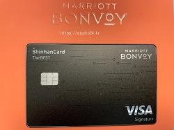 신용카드, 메리어트 본보이 더 베스트 신한카드 도착