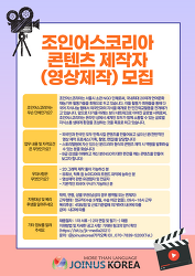 조인어스코리아 2021 상임활동가 채용 공고 - <콘텐츠 제작자(영상제작) 부문> (~02.28)
