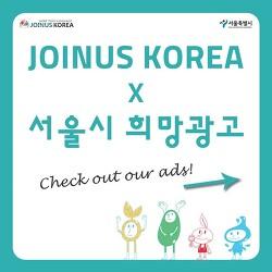 조인어스코리아 '2021 제1회 서울시 희망광고 지원 단체 공모' 선정