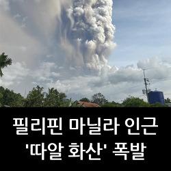 필리핀 마닐라 인근 따가이따이 지역 '따알 화산' 폭발