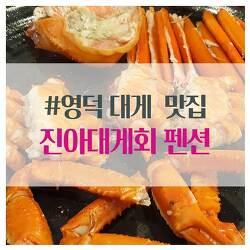 강구항 영덕대게 맛집 '진아대게회 펜션'