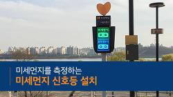 현대해상-서울시, 미세먼지 측정할 수 있는 신호등 설치 완료