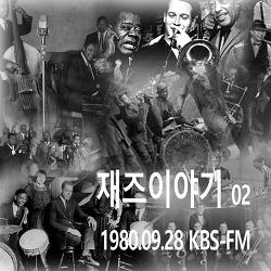 재즈이야기 02(이병원) 1980.09.28 KBS-FM