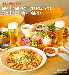 새롭고 특별한 한식! 모던 한식과 청정라거 테라의 만남 퓨전 한식당 <솜씨 이촌점>