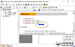 jwFreeNote 5.10.11 메모 프로그램 업그레이드
