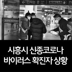 신종 코로나 바이러스 확진자 3명 나온 시흥 현재 상황