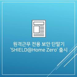 소프트캠프, 원격근무 전용 보안 단말기 'SHIELD@Home Zero' 출시