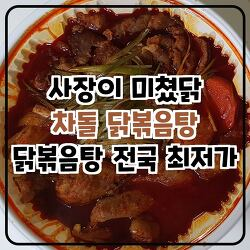 [닭볶음탕 맛난곳] 사장이 미쳤닭 '차돌 닭볶음탕'