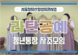 희망두배 청년통장 자조모임 라탄공예