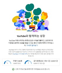 오늘 유튜브 시청시간 2025 달성 기록