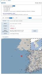 earthquake southkorea chungnam taeankun seogyeolryolbido northnorthwest 30km sea area 2.1M