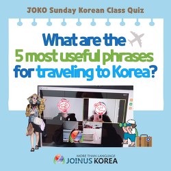 [Daily JOKOer] What are the 5 most useful phrases for traveling to Korea?