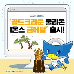 [카드뉴스] 한국조폐공사, '2020 골드크라운 불리온 1온스 금메달' 출시