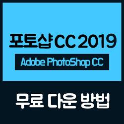 [초간단] 포토샵 CC 2019 무료 다운받는 방법!