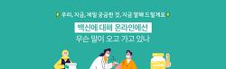 [커버스토리] 백신에 대해 온라인에선 무슨 말이 오고 가고 있나?