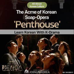 [Daily JOKOer] The Acme of Korean Soap-Opera 'Penthouse'