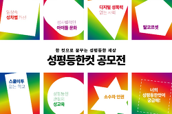 2019 성평등한컷 공모전 수상자 발표!