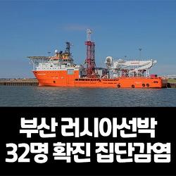 부산항, 러시아 선박에서 32명 코로나19확진 집단 감염