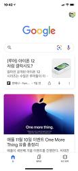 뉴스를 읽어주는 기능이 있는 구글앱