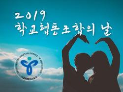 2019 학교협동조합의 날
