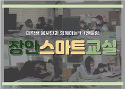 장안스마트교실 1:1멘토링