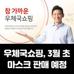우체국쇼핑, 3월 초 마스크 판매 예정