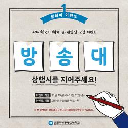 [방송대 이벤트] 2021학년도 1학기 방송대 신·편입생 모집 릴레이이벤트 1탄_'방송대' 삼행시를 지어주세요!