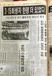 20세 나이에 경찰 총알에 숨진 3.15의거 조현대 열사가 알려진 계기는?