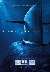 울프콜 잠수함영화의 긴장감이 살아있지만 배우의 연기가 아쉽다
