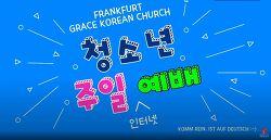 2021-02-28 청소년 주일예배, 탄야 마켄센 전도사
