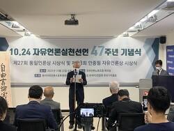 """자유언론실천 47주년 기념식, 원로기자들 """"조중동 적폐언론 청산"""""""