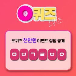 8억 칫솔 이플래쉬 ㅁㅂㄱㄹㅂㅇ 오퀴즈 천만원 이벤트 정답 공개