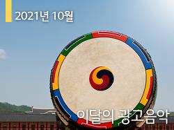 한국을 품은 K-힙합, 이달의 광고음악 플레이리스트