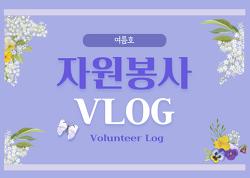 자원봉사 VLOG