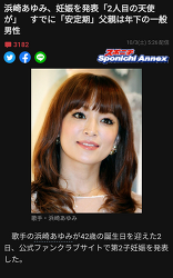 """하마사키 아유미 둘째 임신 """"결혼 NO"""" 일본반응"""